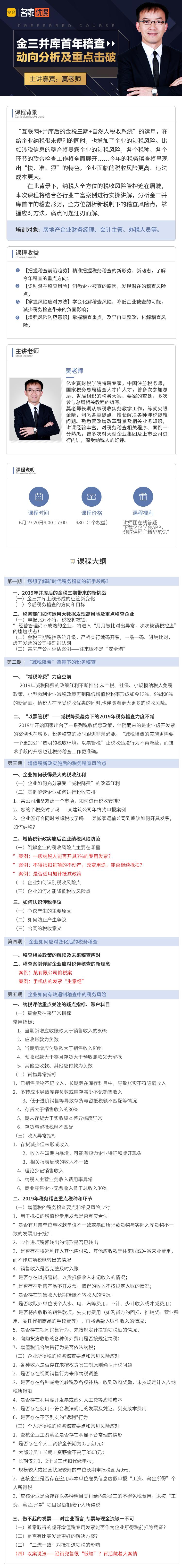 六月名家直播物料设计750-430875-内容支撑团队(1).jpg