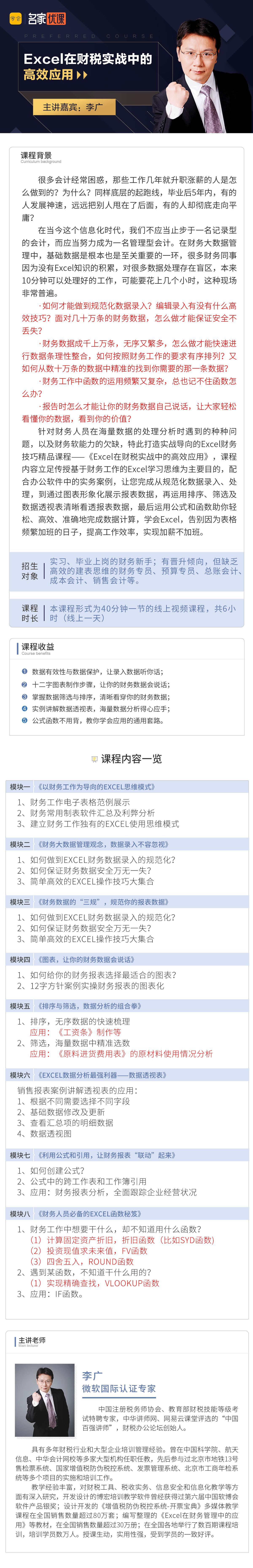 名师优课课程详情页和头图设计--单号1200-434531-内容支撑团队(1).jpg