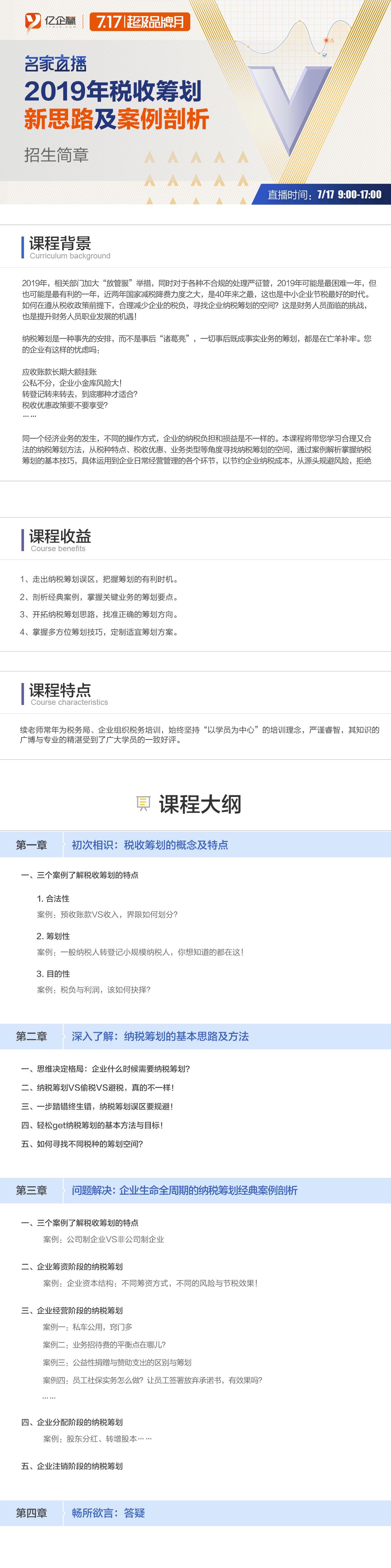 招生简章-pc(1).jpg