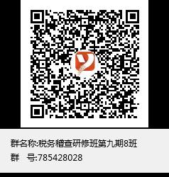 税务稽查研修班第九期8班群聊二维码.png