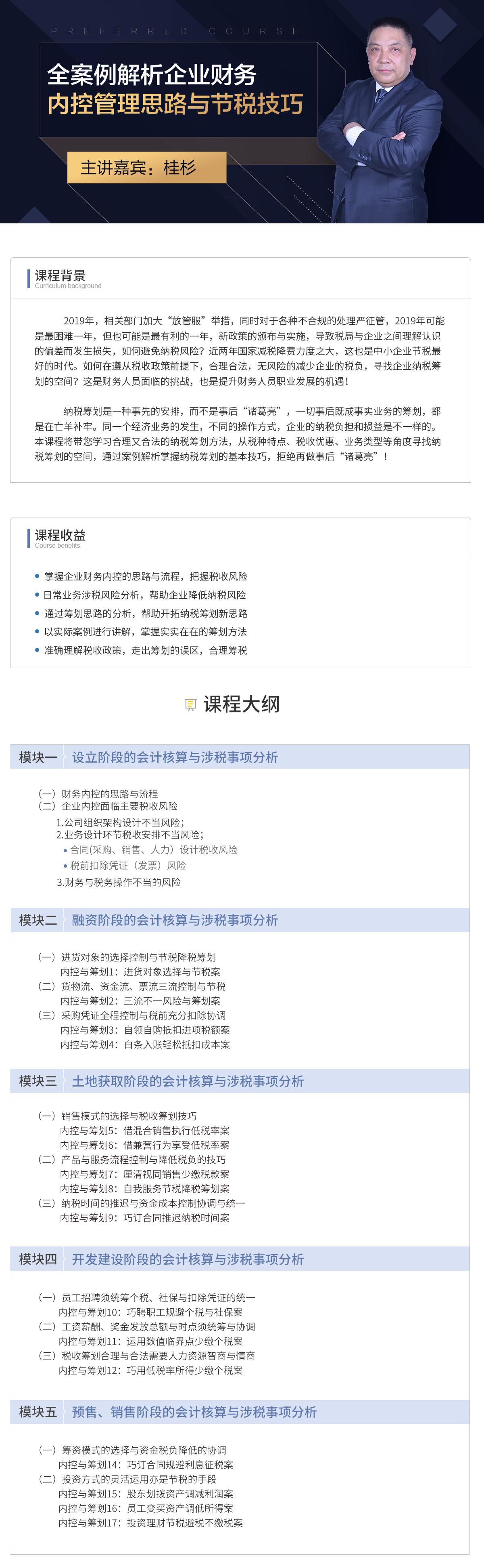 招生简章PC.png