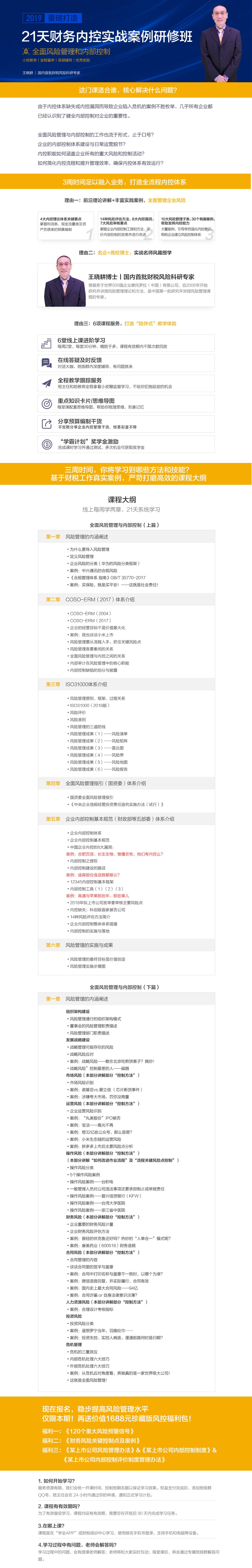 【课程详情页】内控进阶研修班设计.jpg