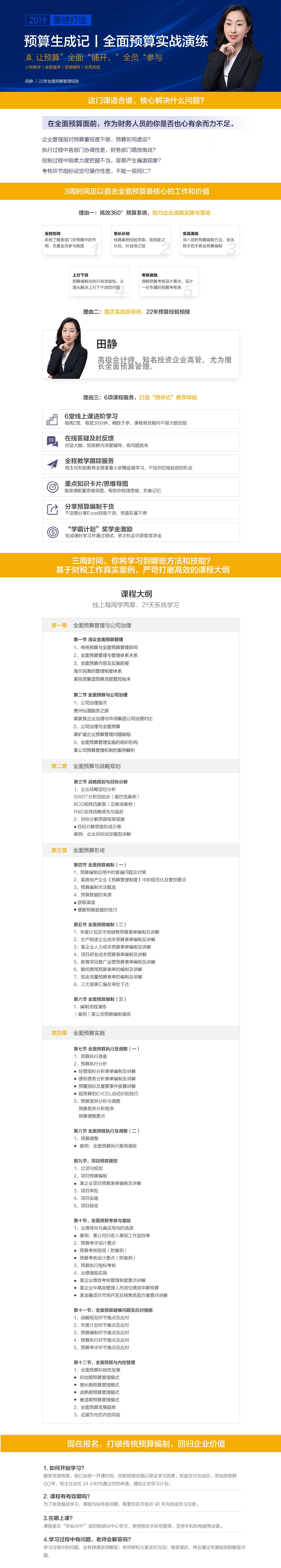 【课程详情页】预算进阶研修班-473216-内容支撑团队.jpg