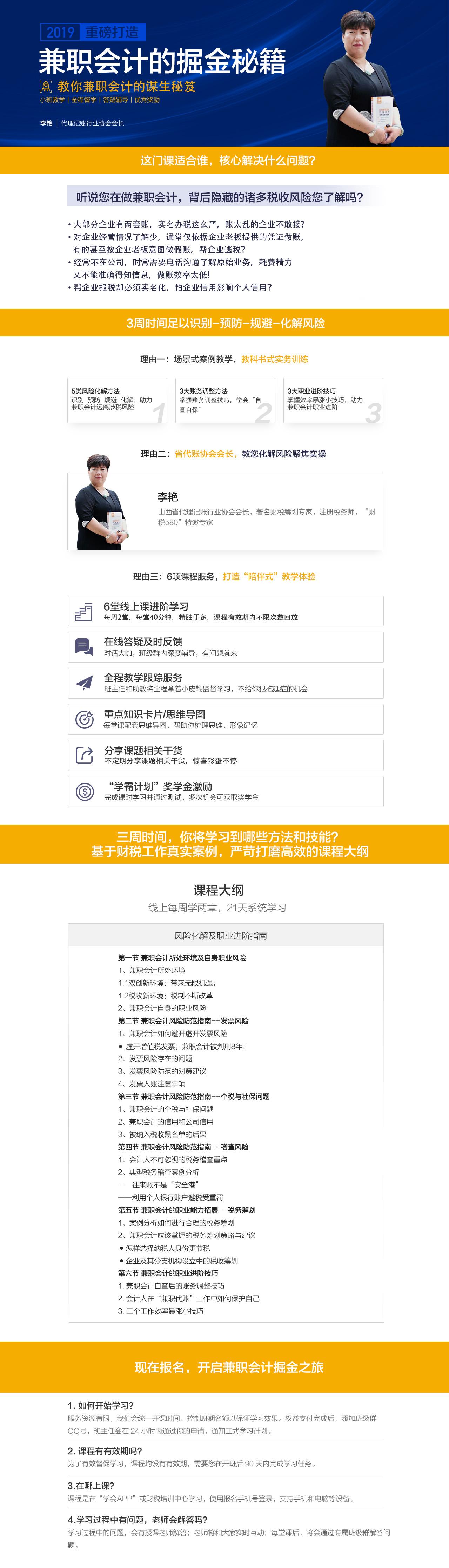 【课程详情页】兼职会计研修班设计web.jpg