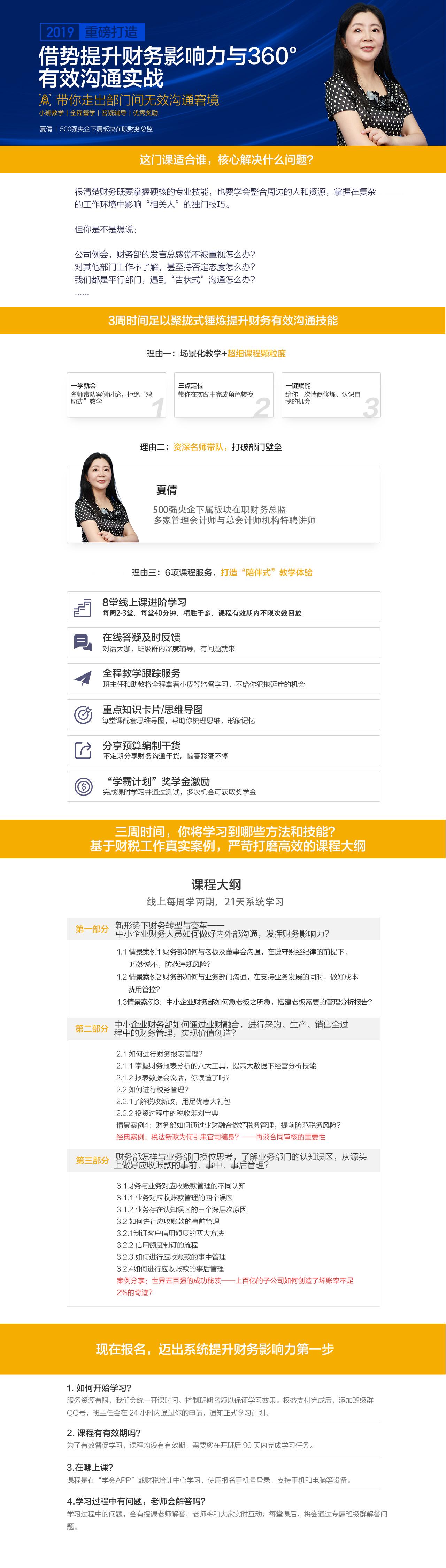 【课程详情页】研修班财务沟通主题设计web.jpg