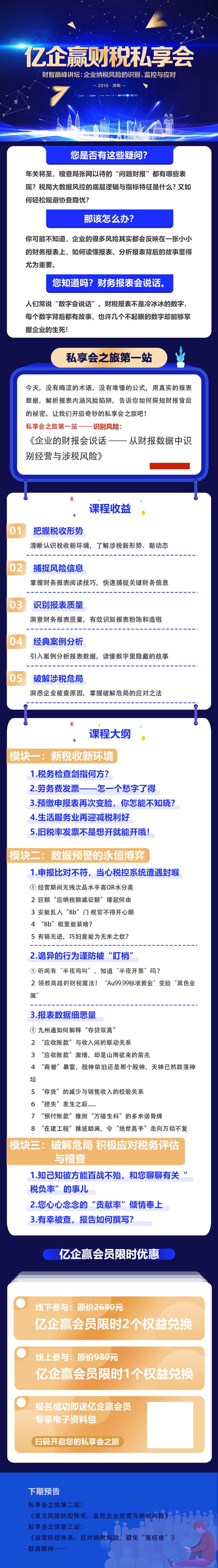 私享会第一站-长图-alex(1).png