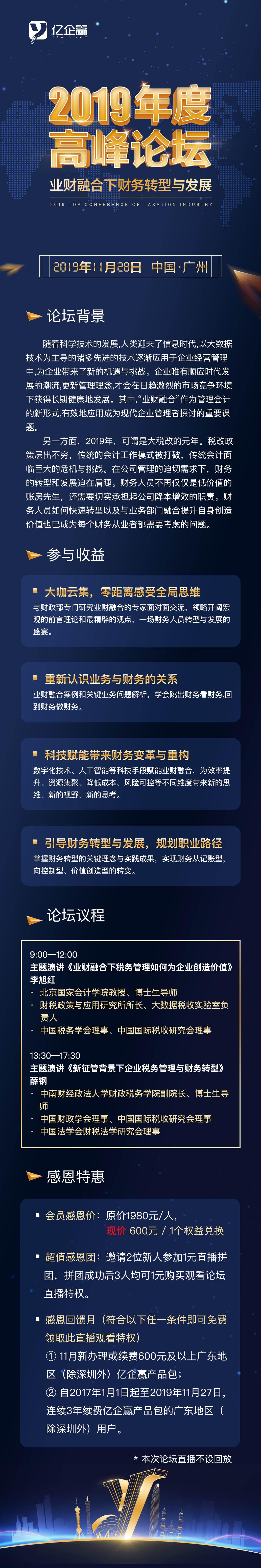 广州站线上报名长图.jpg