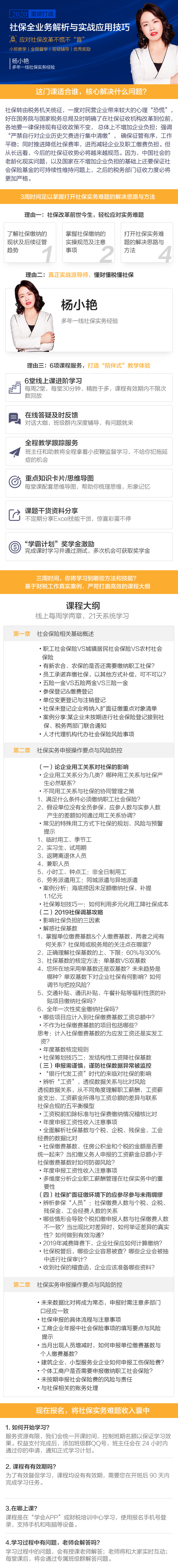 【课程详情页】社保实务研修班设计1.3.1-内容支撑团队.jpg