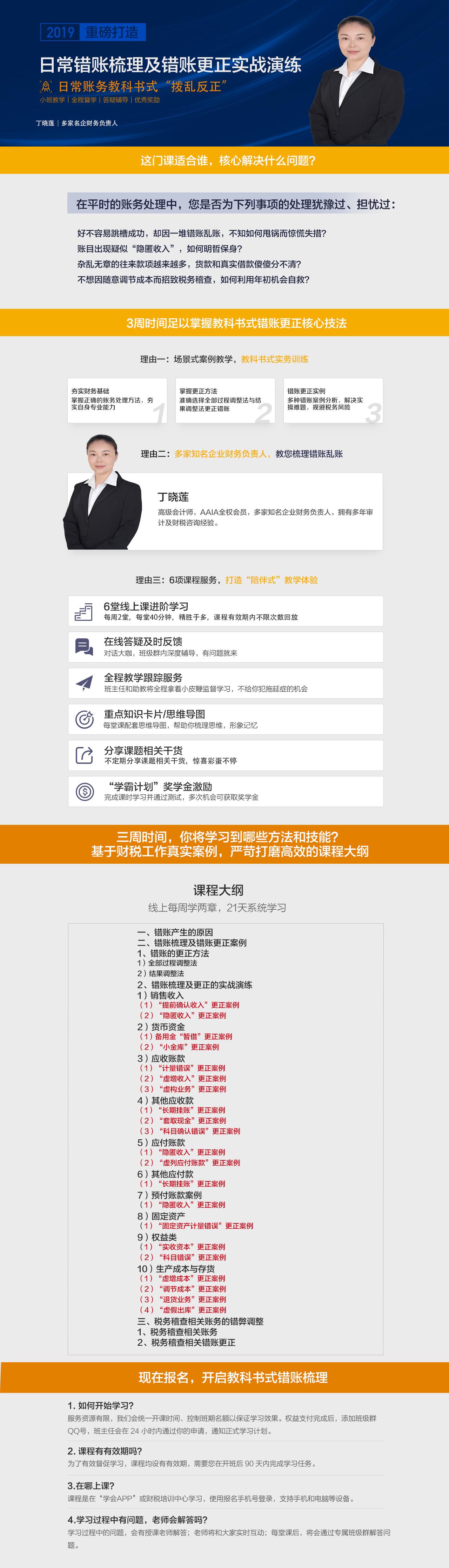 【课程详情页】web.jpg