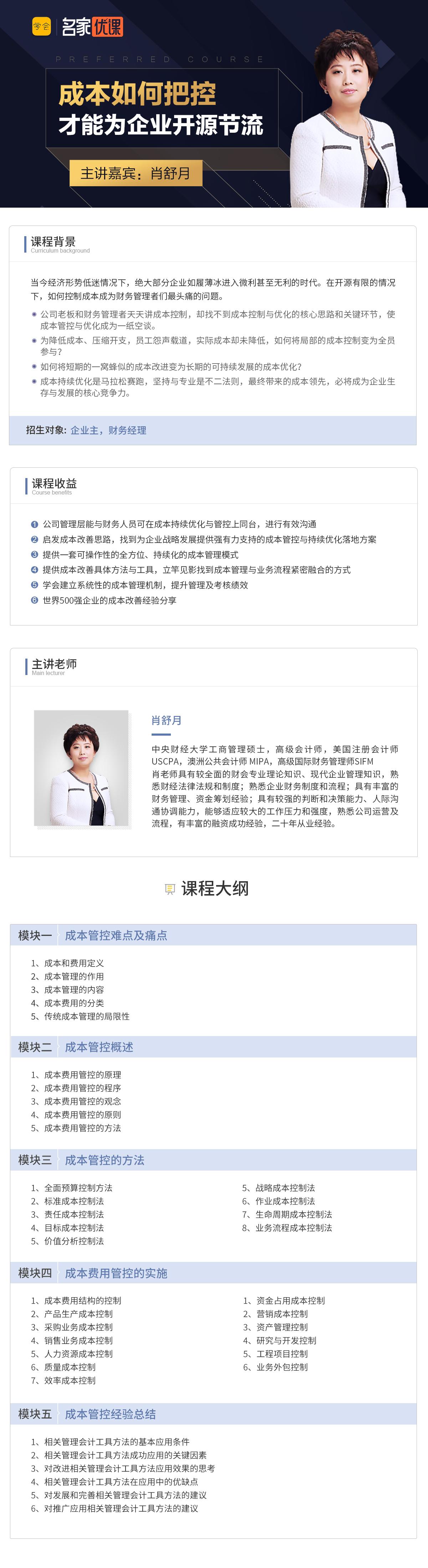 课程简章肖1200(1).jpg