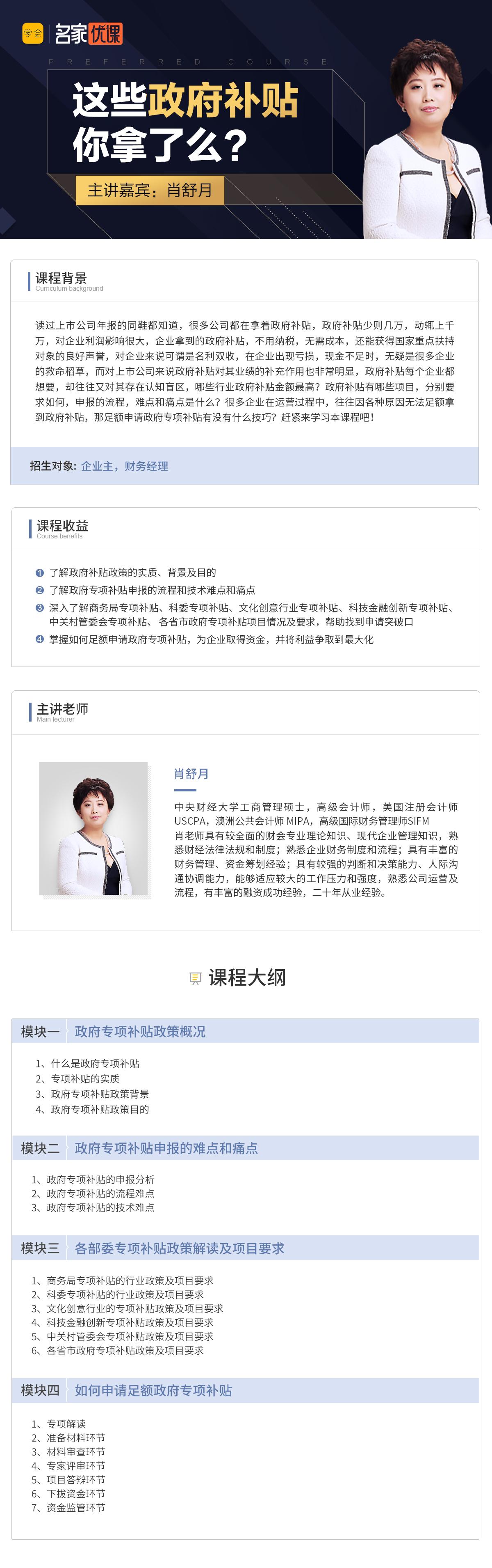 课程简章肖1200(2).jpg