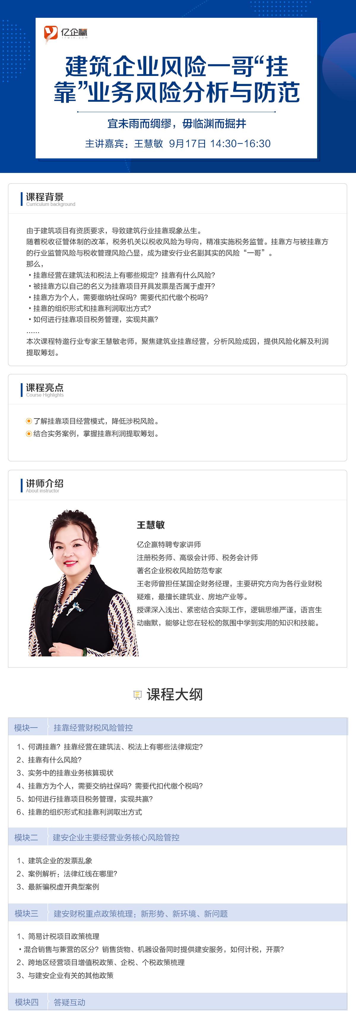 招生简章-pc.png